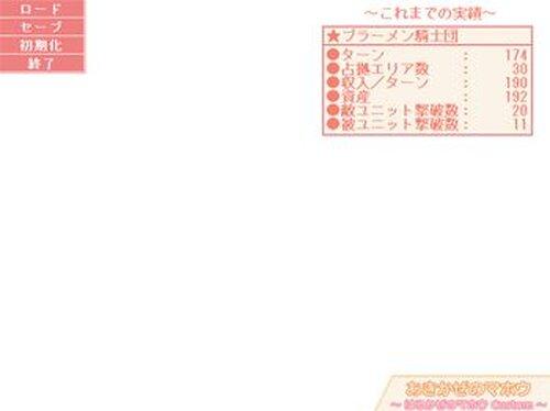 あきかぜのマホウ Game Screen Shot3