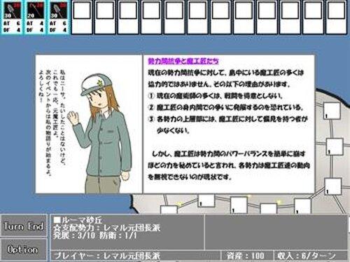 あきかぜのマホウ Game Screen Shot4