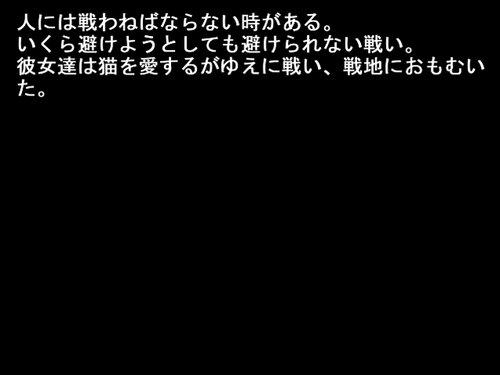 ねこねこ暴走曲 Game Screen Shot2