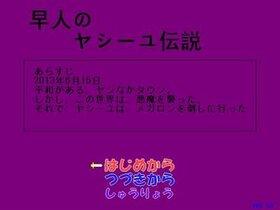 早人のヤシーユ伝説 Game Screen Shot2