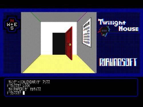 トワイライトハウス体験版 Game Screen Shot1
