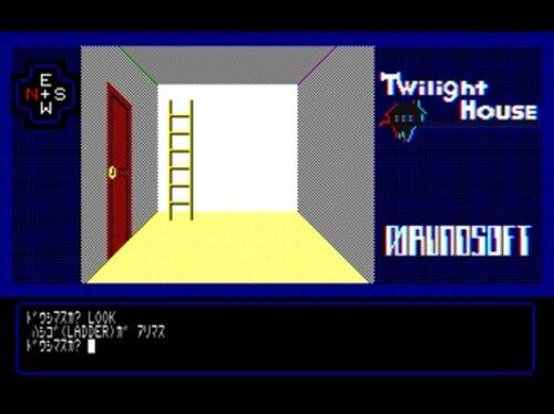 トワイライトハウス体験版 Game Screen Shot5