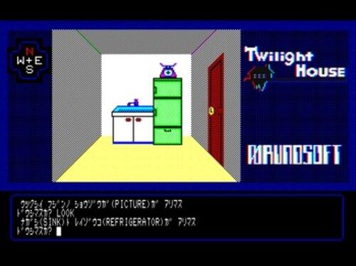 トワイライトハウス体験版 Game Screen Shots