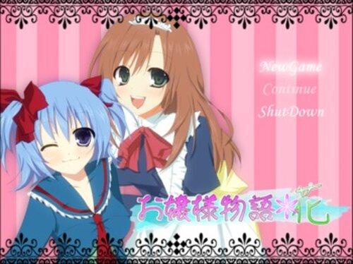 お嬢様物語・花 Game Screen Shots