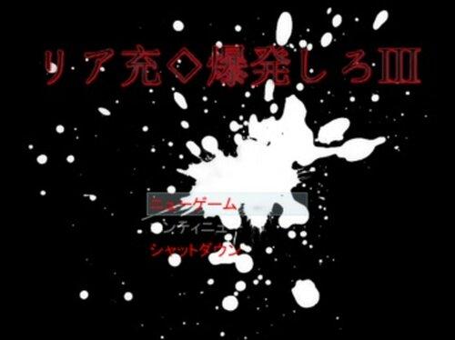 リア充◇爆発しろⅢ Game Screen Shots