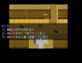 ひとりいろおに Game Screen Shot3
