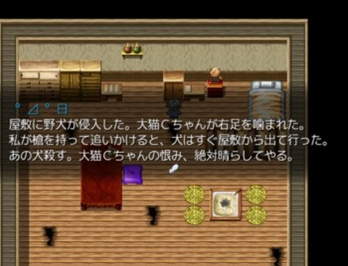 猫座敷 Game Screen Shot4