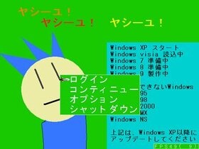 ヤシーユ!ヤシーユ!ヤシーユ! Game Screen Shot2