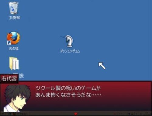 ダッシュツゲエム Game Screen Shot2