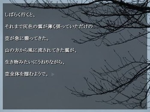 自分殺し Game Screen Shot2