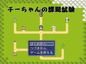 チーちゃんの課題試験 Game Screen Shot2