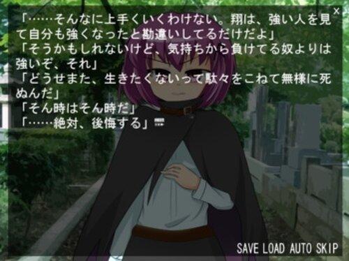 死神と過ごした三日間/七代目の祟り日 Game Screen Shot4