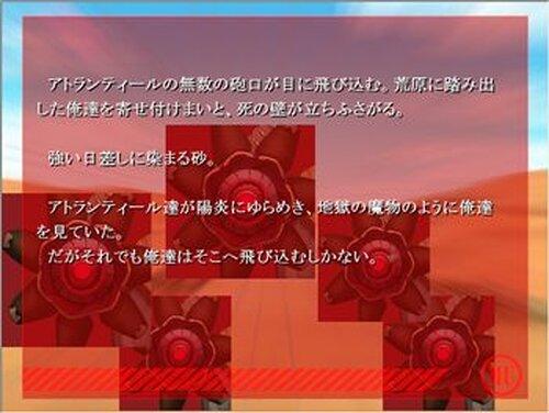 MYTHOS 第一部 後篇(軽量版) Game Screen Shot5