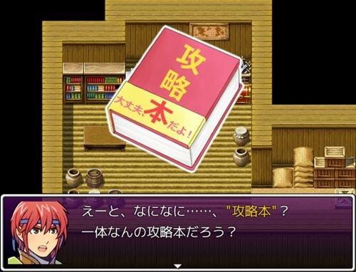 山田の大冒険…攻略本クエスト… Game Screen Shot