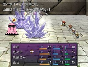 山田の大冒険…攻略本クエスト… Game Screen Shot4