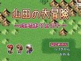 山田の大冒険…攻略本クエスト…