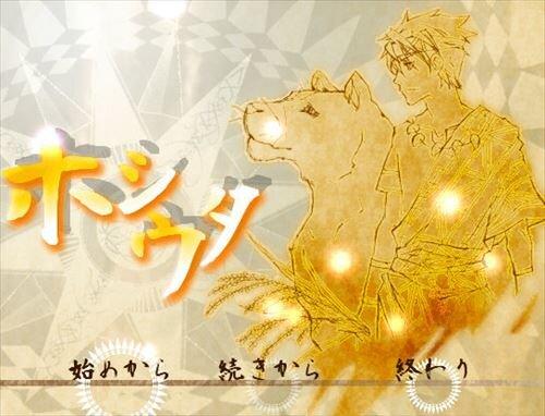 ホシウタ 少年期編 Game Screen Shot1