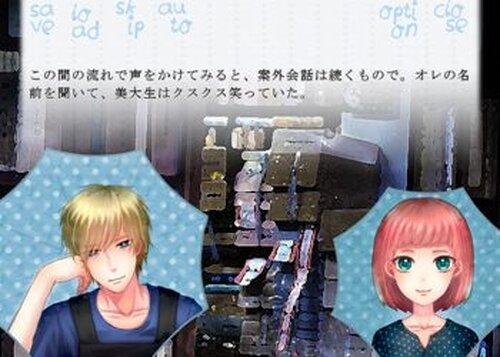 ミノルカブルー・アンブレラ Game Screen Shot4