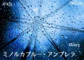 ミノルカブルー・アンブレラ Game Screen Shot5