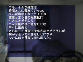 Never forget~置いてきた光を求めて…~序章 Game Screen Shot4