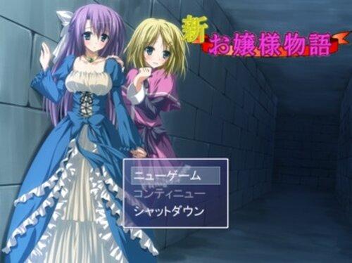 新お嬢様物語 Game Screen Shots