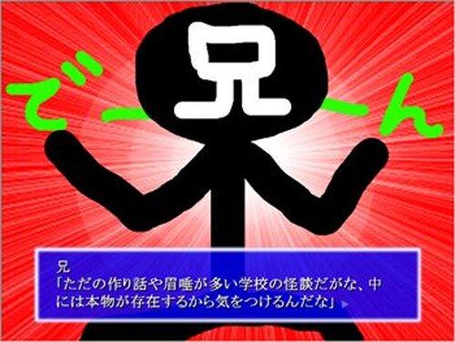 健二と異境の校舎 Game Screen Shot2