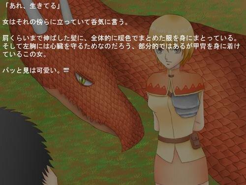 ドラゴンの宝物 Game Screen Shot1