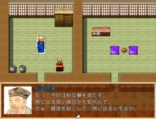 番外 奥の細道 Game Screen Shot1