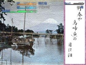 番外 奥の細道 Game Screen Shot4