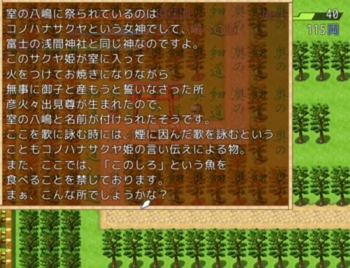 番外 奥の細道 Game Screen Shot5