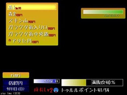 育ててトゥルル! Game Screen Shot3