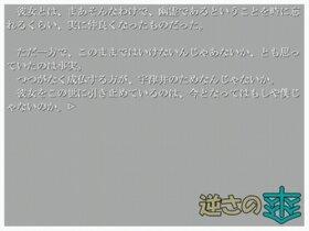 逆さの傘 Game Screen Shot2