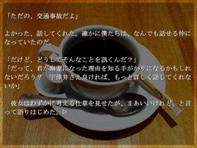 逆さの傘 Game Screen Shot3