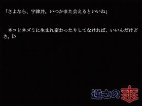逆さの傘 Game Screen Shot5