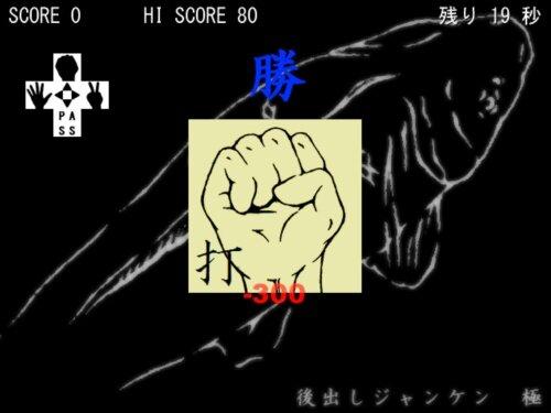 後出しジャンケン 極 Game Screen Shot1