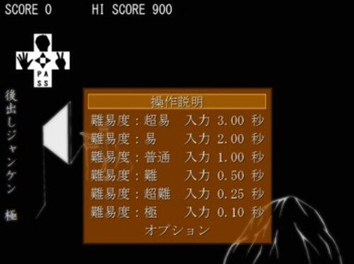 後出しジャンケン 極 Game Screen Shot2