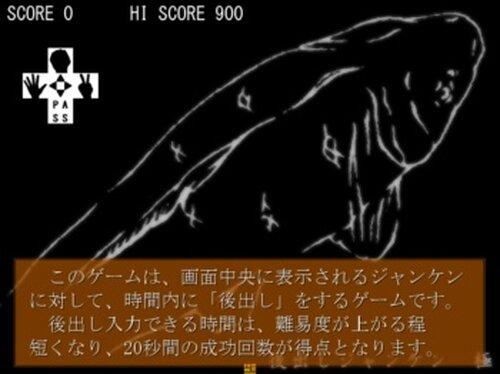 後出しジャンケン 極 Game Screen Shot3