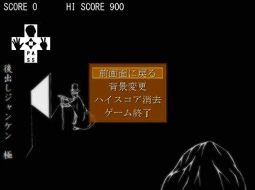 後出しジャンケン 極 Game Screen Shot4