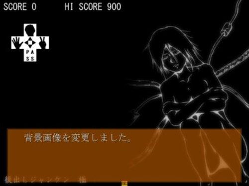 後出しジャンケン 極 Game Screen Shot5
