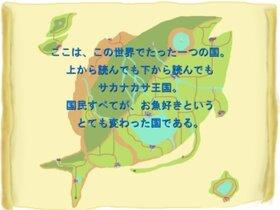サカナカサ物語 Game Screen Shot3