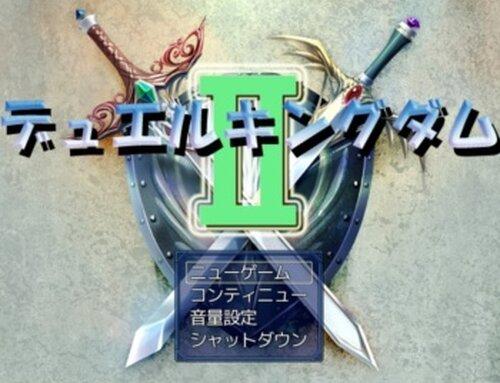 デュエルキングダムⅡ(通常版) Game Screen Shots