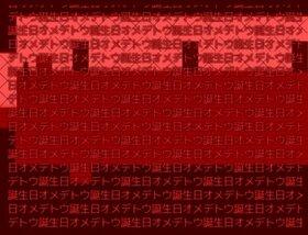 バースディ・プレゼント Game Screen Shot4