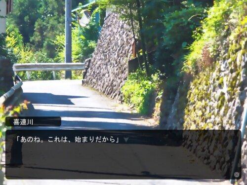 七月が耳につく Game Screen Shot1