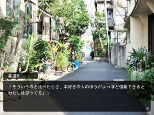 七月が耳につく Game Screen Shot3