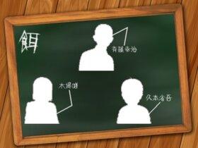 6年2組ゾンビ飼育委員 Game Screen Shot5