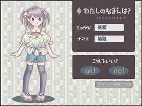 あにたん。 Game Screen Shot4