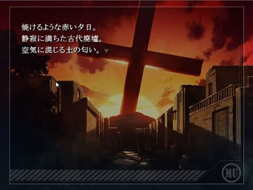 MYTHOS 染まる世界のエルタージュ 第一部 Game Screen Shot1
