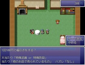 300円クエスト Game Screen Shot3