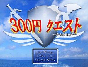 300円クエスト Game Screen Shot