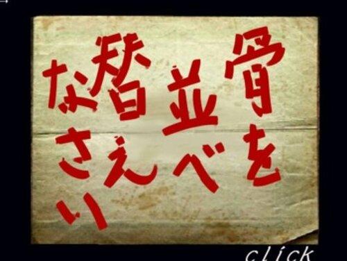 ワタシノホネ ナラベ Game Screen Shot5
